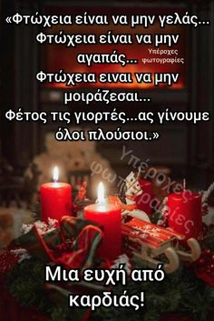 Christmas Wishes, Christmas And New Year, Merry Christmas, New Year Greetings, Positive Quotes, Positivity, Messages, Cards, Christmas Wishes Words