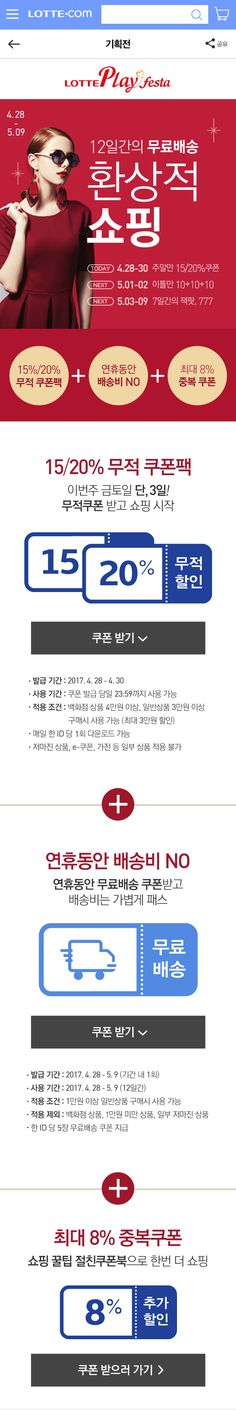 롯데플레이페스타(MO)_마케팅운영팀_170428 _Designed by 류승혜