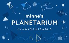 ミンネのプラネタリウム特集2015