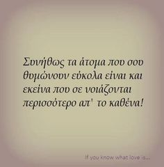 Advice Quotes, All Quotes, Greek Quotes, Cute Quotes, Wisdom Quotes, Big Words, Greek Words, Cool Words, Life Code