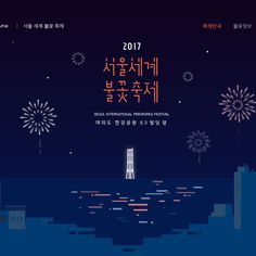 2017년 한화 서울세계 불꽃축제 웹 디자인 - 그래픽 디자인 · UI/UX, 그래픽 디자인, UI/UX, 그래픽 디자인, UI/UX Layout Design, Print Design, Graphic Design, Graphic Pattern, Packaging Design, Branding Design, Event Poster Design, Calendar Design, Flat Design