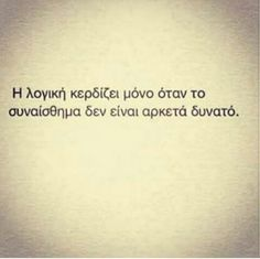 Λογικη Poetry Quotes, Words Quotes, Love Quotes, Inspirational Quotes, Sayings, Greek Words, Thessaloniki, Greek Quotes, Meaningful Quotes