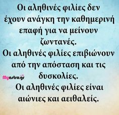 Greek Quotes, Bff, Friendship, Sayings, Anna, Lyrics, Quotations, Idioms, Bestfriends