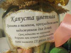 Шуточное поздравление дарим тебе капусту