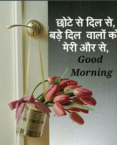 Happy Anniversary Wishes Good Morning Nature Quotes, Inspirational Good Morning Messages, Morning Prayer Quotes, Good Morning Breakfast, Morning Quotes Images, Hindi Good Morning Quotes, Good Morning My Love, Good Morning Picture, Good Morning Flowers