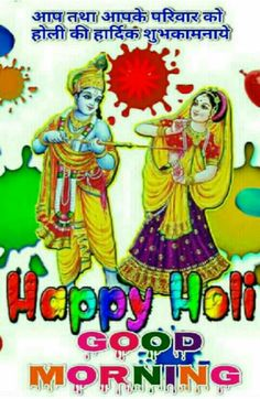 Happy Holi Wallpaper, Happy Holi Message, Holi Messages, Happy Holi Images, Little Krishna, Holi Wishes, Blind Love, Good Morning Gif, Hare Krishna