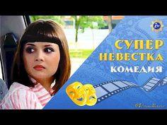 Супер невестка Диана Ягофарова КОМЕДИЯ Узбекфильм на русском ✅ - YouTube