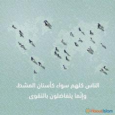 لا فرق بين عربي ولا أعجمي إلا بالتقوى