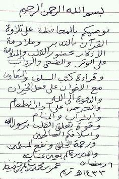 Straight Translations: Habib Umar ibn Hafiz's Advice