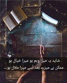wahh re dil💔 tere weham❤ Poetry Pic, Sufi Poetry, Love Poetry Urdu, Urdu Quotes, Poetry Quotes, Quotations, Qoutes, Poetry Feelings, In My Feelings