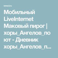 Мобильный LiveInternet Маковый пирог   хоры_Ангелов_поют - Дневник хоры_Ангелов_поют  