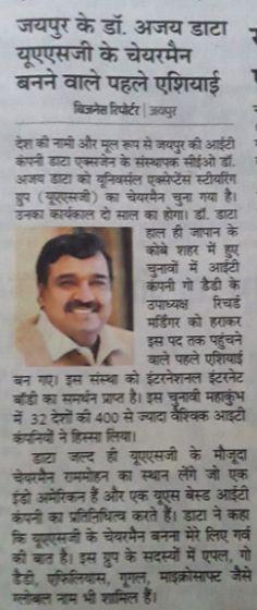 जयपुर के @ajaydata (डॉ अजय डाटा) #UASG के चेयरमैन बनने वाले पहले एशियाई   धन्यवाद् इस अद्भुत कवरेज के लिए @DainikBhaskar   #UASG #universalacceptance #EAI #IDN #congratulation Daily News, Event Ticket, Enterprise Application Integration