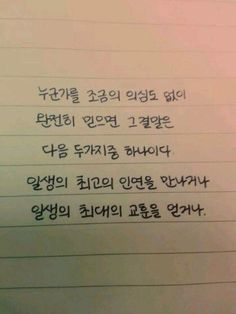 네이트판 Tweet Quotes, Wise Quotes, Famous Quotes, Book Quotes, Inspirational Quotes, Korean Phrases, Korean Quotes, Korean Words, Korean Handwriting