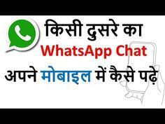 Dusre Ka Whatsapp Chat Apne Phone Me Pahde