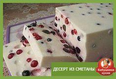 Вкусный и полезный сметанный десерт с ягодами