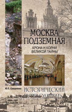 Москва подземная. Крона и корни великой тайны #литература, #журнал, #чтение, #детскиекниги, #любовныйроман, #юмор, #компьютеры