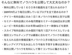 そんなに無料でノウハウを公開して横田さん大丈夫ですか? http://yokotashurin.com/etc/free-know-how.html