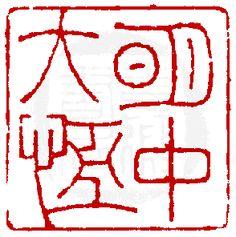 Ding Gin (1695-1765) 丁敬(硯林).五十三歲/為釋明中(大恆.卅一歲前)刻〔明中大恆〕正方朱文印。邊款為【丁卯冬,丁敬為大恆社友和尚。】