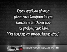 super ideas for quotes greek funny lol hilarious funny quotes anna__papanikolaou andriana_basha us greekquotes _greek_quotes___greek_quote greekquote greekquotess Funny Greek Quotes, Greek Memes, Super Funny Quotes, New Quotes, Words Quotes, Motivational Quotes, Inspirational Quotes, Clever Quotes, Funny Facts