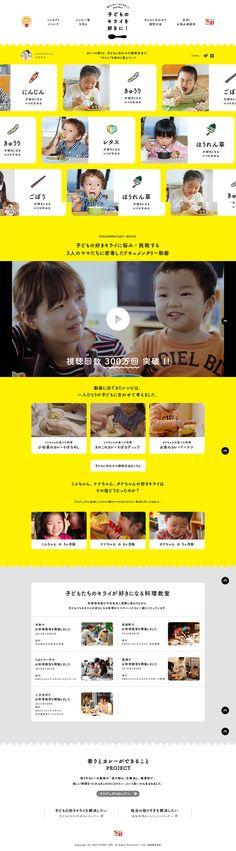 子供のキライを好きに!【サービス関連】のLPデザイン。WEBデザイナーさん必見!ランディングページのデザイン参考に(かわいい系)