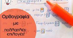 Εμπλουτίζουμε την παρέμβαση για τη Δυσορθογραφία! Dyslexia, Boarding Pass