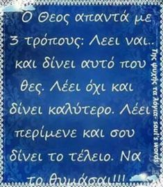 Life Images, Spirit, Positivity, App, Quotes, Greek, Sofa, Quotations, Settee