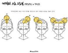 Body Drawing, Anatomy Drawing, Anatomy Art, Drawing Base, Drawing Reference Poses, Anatomy Reference, Design Reference, Drawing Tips, Drawing Hair Tutorial