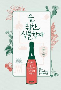 30 Gorgeous Examples of Korean Graphic Design Print Layout, Layout Design, Book Cover Design, Book Design, 2d Design, Korean Design, Event Banner, Promotional Design, Event Page