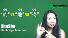 """What is the difference between """"的"""", """"地"""", and """"得""""? Let's learn together in this video."""