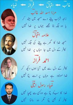 ghalib two line urdu poetry Best Quotes In Urdu, Poetry Quotes In Urdu, Best Urdu Poetry Images, Urdu Poetry Romantic, Love Poetry Urdu, Urdu Quotes, Islamic Quotes, Qoutes, Mirza Ghalib Poetry