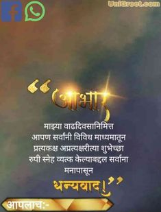 ( Top 30 वाढदिवस आभार ) Birthday Abhar Banner Marathi Hd B. Thank You Messages For Birthday, Hd Happy Birthday Images, Birthday Wishes For Mother, Birthday Background Images, Happy Birthday Text, Birthday Thanks, Happy Birthday Posters, Birthday Wishes For Myself, Best Birthday Wishes