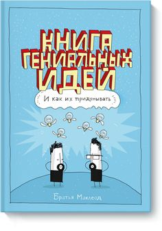 Книгу Книга гениальных идей можно купить в бумажном формате — 541 ք. И как их…