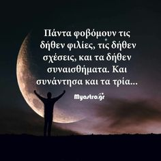 Greek Quotes, Life Quotes, Inspirational Quotes, Thoughts, Pictures, Massage, Hair, Quotes About Life, Life Coach Quotes