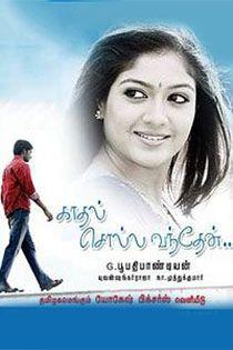 Kaadhal Solla Vandhen 2010 Tamil In Hd Einthusan No Subtitles Movie Clip Music Director Music Videos