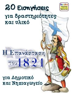 Διδακτικό υλικό για την 25η Μαρτίου 1821 Spring Activities, Learning Activities, Teaching Resources, Greek Independence, Kai, Greek Warrior, Greek Language, Greek Culture, Preschool Education