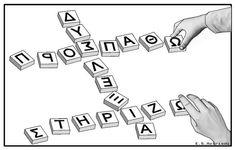 Μήπως έχετε δυσλεξία ή ορισμένα συμπτώματα; Κάντε το τεστ - Εναλλακτική Δράση Dyslexia, Back To School, Blog, Teaching Ideas, Blogging, Entering School, Back To College