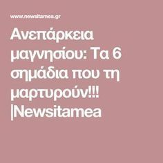 Ανεπάρκεια μαγνησίου: Τα 6 σημάδια που τη μαρτυρούν!!! |Newsitamea Natural Cough Remedies, Herbal Remedies, Health Diet, Health Fitness, Gym Body, Lower Blood Sugar, Health Resources, Meal Prep For The Week, Nerve Pain