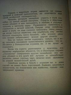 В общем, наткнулись мы на эту прекрасную эмигрантскую книжку 1930 года (как видите, в Женеве тогда всё еще печатали с ятями). И, поскольку один из авторов еще вполне не замужем, прочитали запоем. Интересно же, кого не рекомендуют в мужья новейшие открытия медицины 1930 года. В общем, если вам лень…