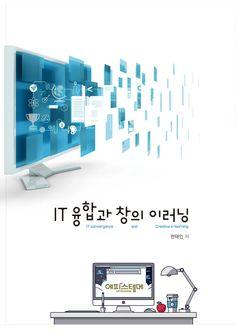(시안) IT융합과 창의 이러닝, 에스테메, 2015 Book Cover Design