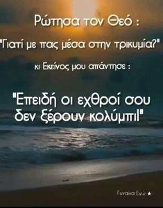 Good Night, Greek, Quotes, Nighty Night, Good Night Wishes, Greece