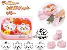 Disney Marie Cat Seaweed Stainsteel Cutter + Rice / Cookie / Shushi Mold Mould