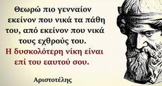 (ΚΤ) Greek Quotes, Greeks, Logs, Wise Words, Philosophy, Life Quotes, Wisdom, Thoughts, Humor