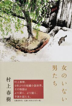 『女のいない男たち』村上春樹 | 単行本 - 文藝春秋BOOKS丨Haruki Murakami's first collection of short stories in nine years