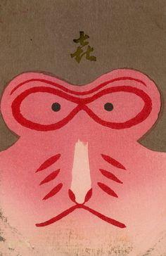 年代別に見る年賀状 Japanese Paper, Japanese Painting, Vintage Japanese, Name Drawings, Tiger Images, Graphic Art, Graphic Design, Chinese Astrology, Journey To The West