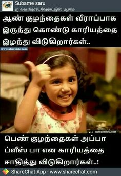 I love you alot Appa. Comedy Quotes, True Quotes, Qoutes, Funny Quotes, Tamil Funny Memes, Kalam Quotes, Daughter Quotes, Daily Photo, Good Morning Quotes