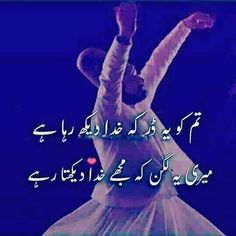 Visit our website for Urdu Funny Poetry, Poetry Quotes In Urdu, Best Urdu Poetry Images, Urdu Poetry Romantic, Love Poetry Urdu, Arabic Poetry, Soul Poetry, Poetry Feelings, My Poetry