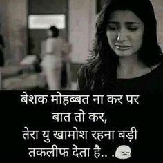 Plz talk to me Love Breakup Quotes, Love Quotes For Her, Cute Love Quotes, Quotes For Him, Talk To Me Quotes, Maya Quotes, Hindi Quotes, New Hindi Shayari, Shayari Image
