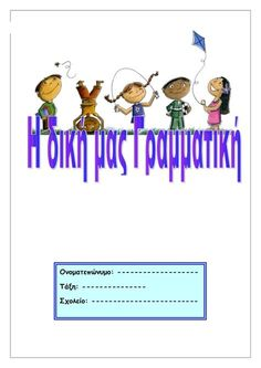 Learn Greek, Classroom Decor, Special Education, Elementary Schools, Grammar, Comics, Learning, Kids, Taxi