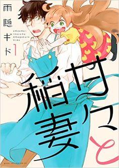 Amazon.co.jp: 甘々と稲妻(1) (アフタヌーンコミックス) 電子書籍: 雨隠ギド: Kindleストア