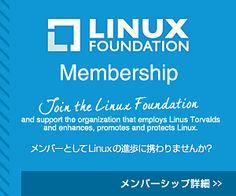 Linux Foundationメンバーシップ
